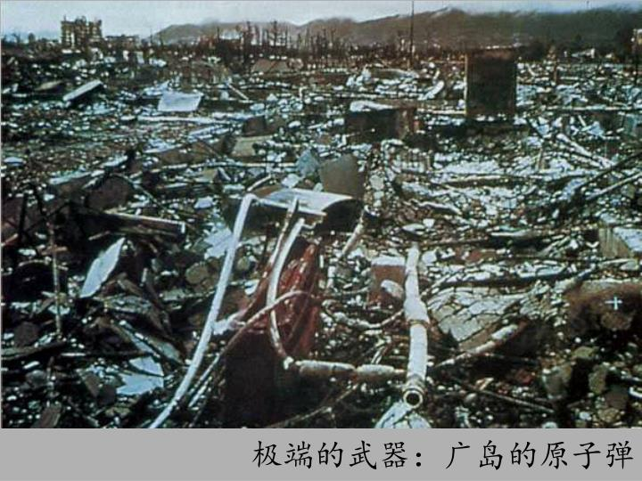 极端的武器:广岛的原子弹