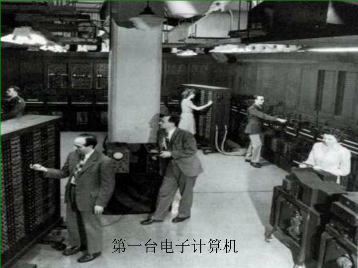 第一台电子计算机