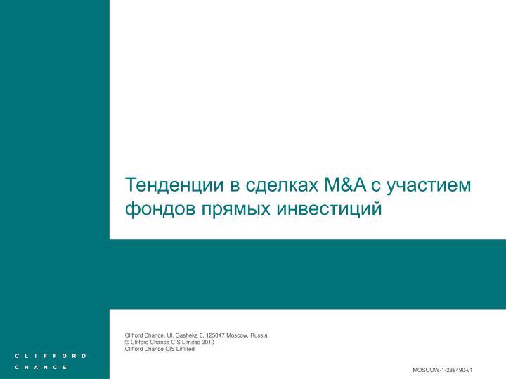 Тенденции в сделках M&A с участием фондов прямых инвестиций