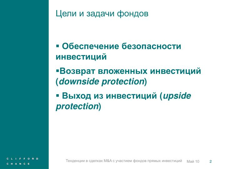 Обеспечение безопасности инвестиций