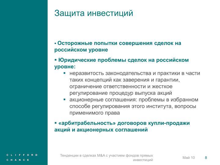 Осторожные попытки совершения сделок на российском уровне