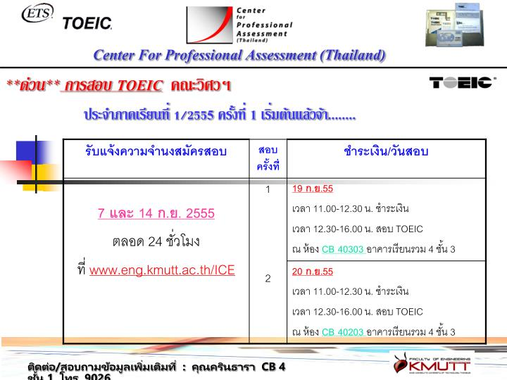 center for professional assessment thailand n.