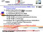 center for professional assessment thailand3