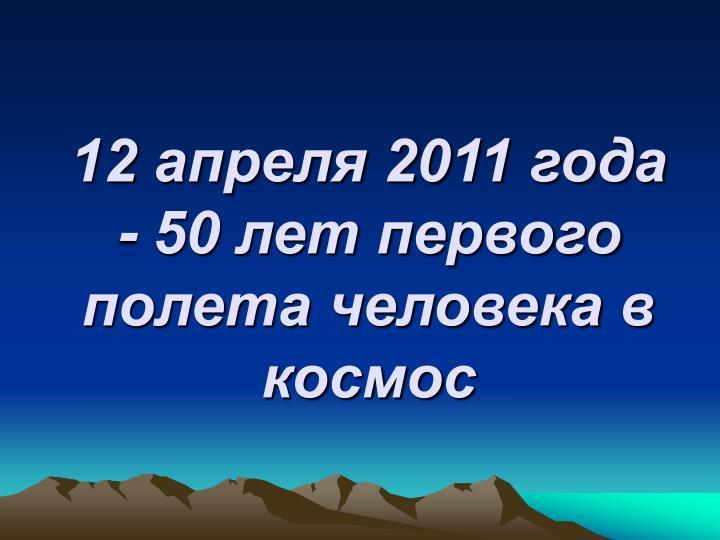 12 апреля 2011 года - 50 лет первого полета человека в космос