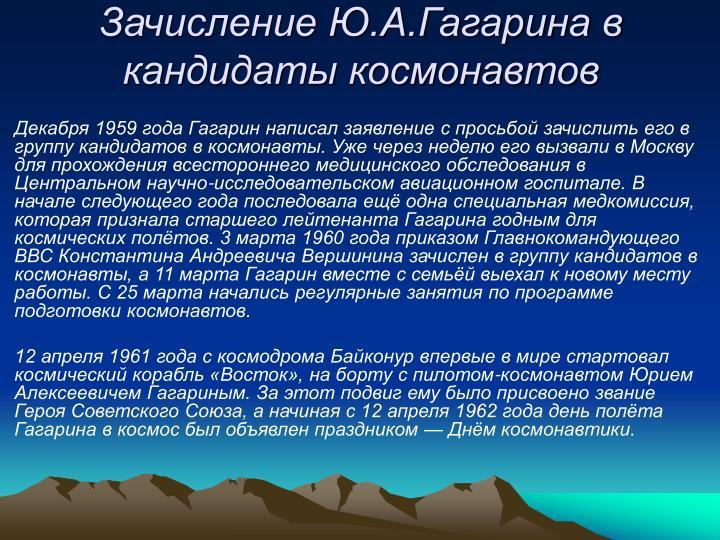 Зачисление Ю.А.Гагарина в кандидаты космонавтов