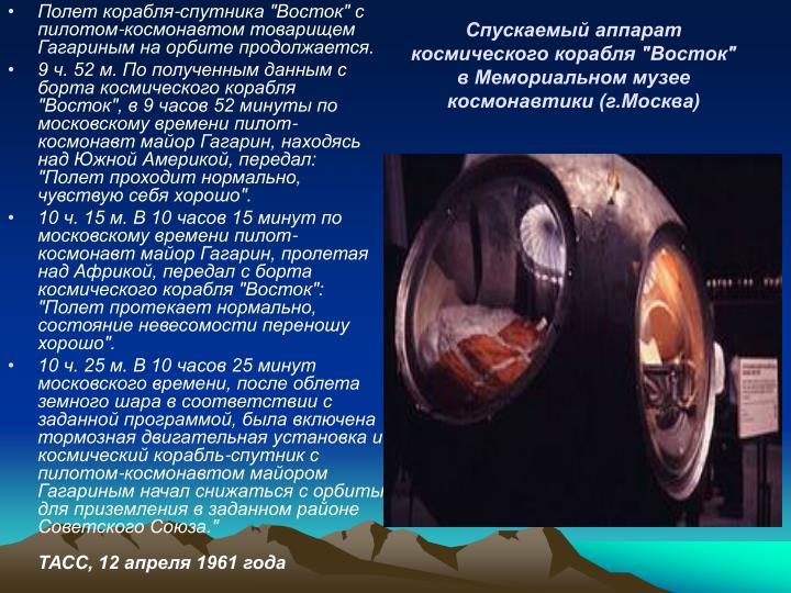 """Спускаемый аппарат космического корабля """"Восток"""""""