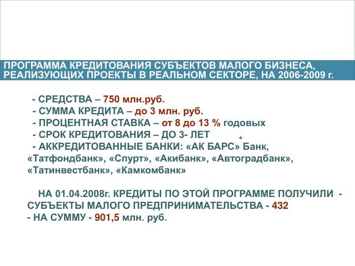 ПРОГРАММА КРЕДИТОВАНИЯ СУБЪЕКТОВ МАЛОГО БИЗНЕСА, РЕАЛИЗУЮЩИХ ПРОЕКТЫ В РЕАЛЬНОМ СЕКТОРЕ, НА 2006-2009 г.