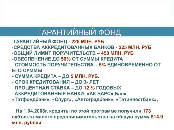 ГАРАНТИЙНЫЙ ФОНД