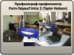 form talysurf intra 2 taylor hobson