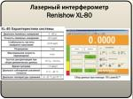 renishow xl 802