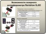 renishow xl 803