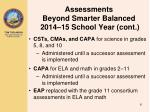 assessments beyond smarter balanced 2014 15 school year cont