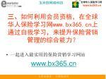 www bx365 cn