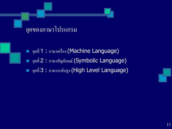 ยุคของภาษาโปรแกรม