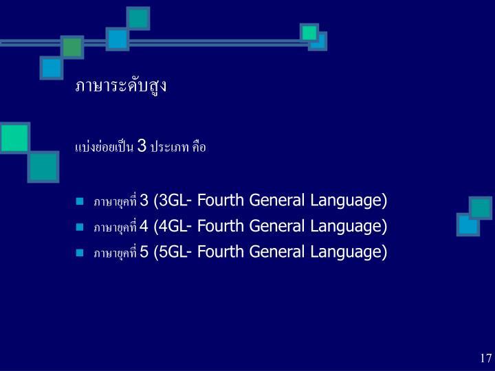 ภาษาระดับสูง