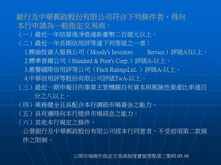 銀行及中華郵政股份有限公司符合下列條件者,得向