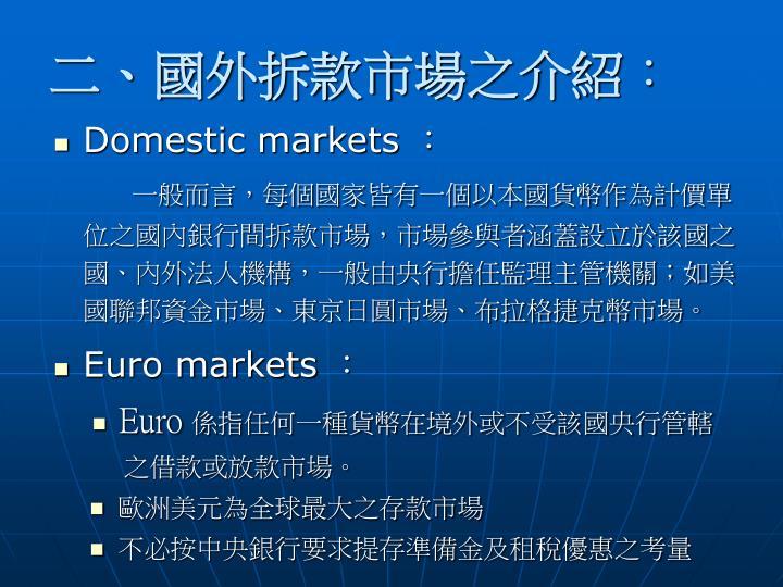 二、國外拆款市場之介紹