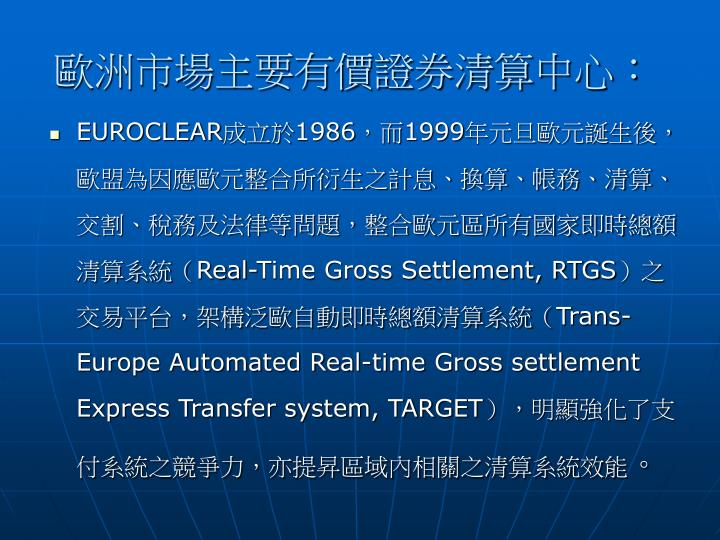 歐洲市場主要有價證券清算中心: