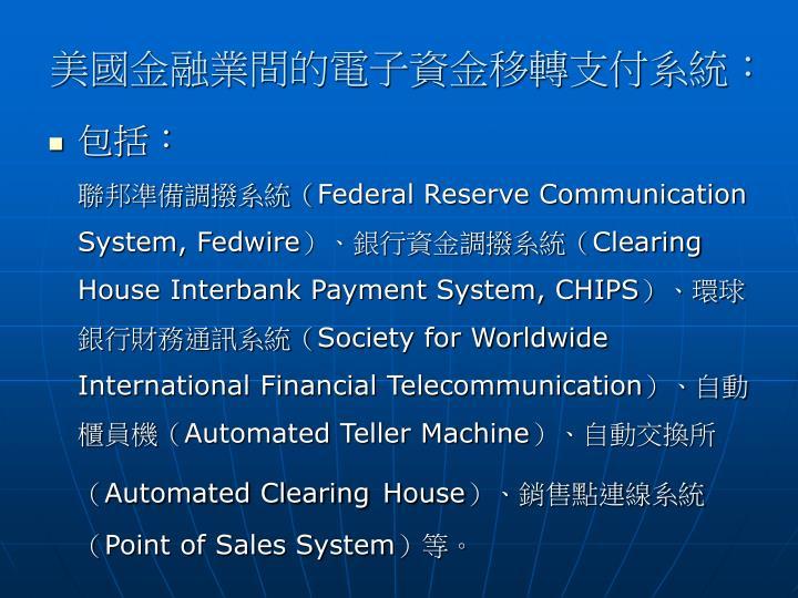 美國金融業間的電子資金移轉支付系統: