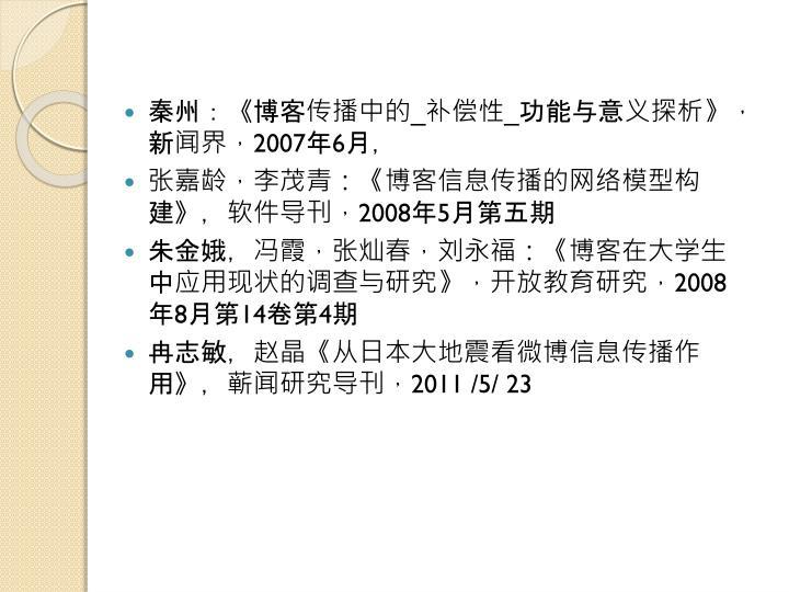 秦州:《博客传播中的