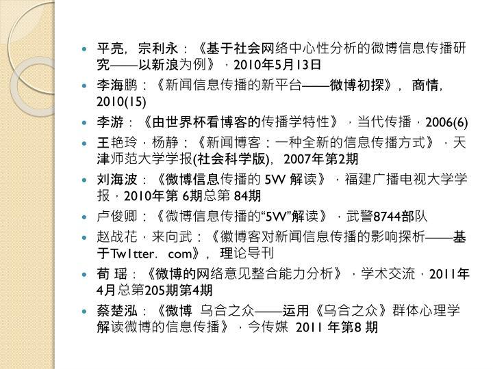 平亮,宗利永:《基于社会网络中心性分析的微博信息传播研究——以新浪为例》,