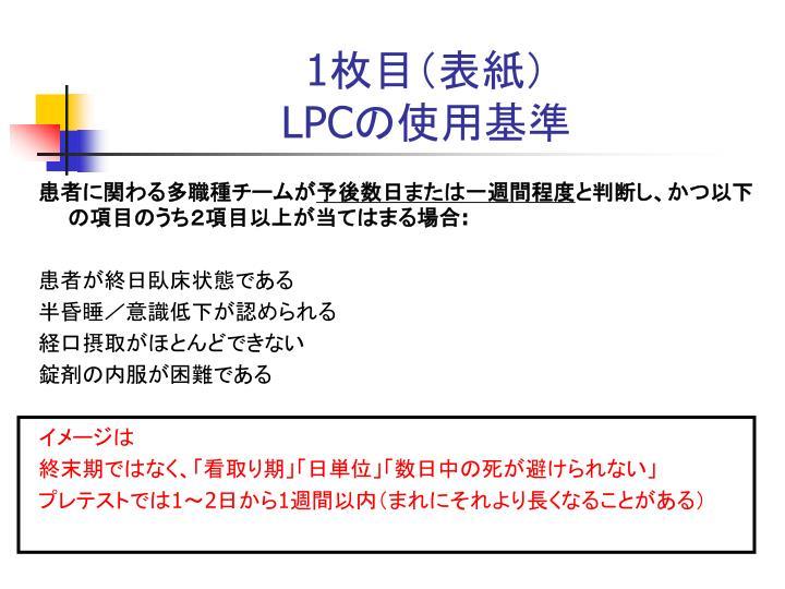 1 lpc