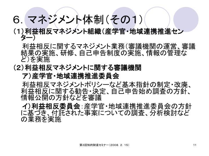 6.マネジメント体制(その1)