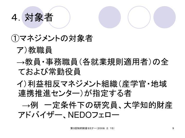 4.対象者