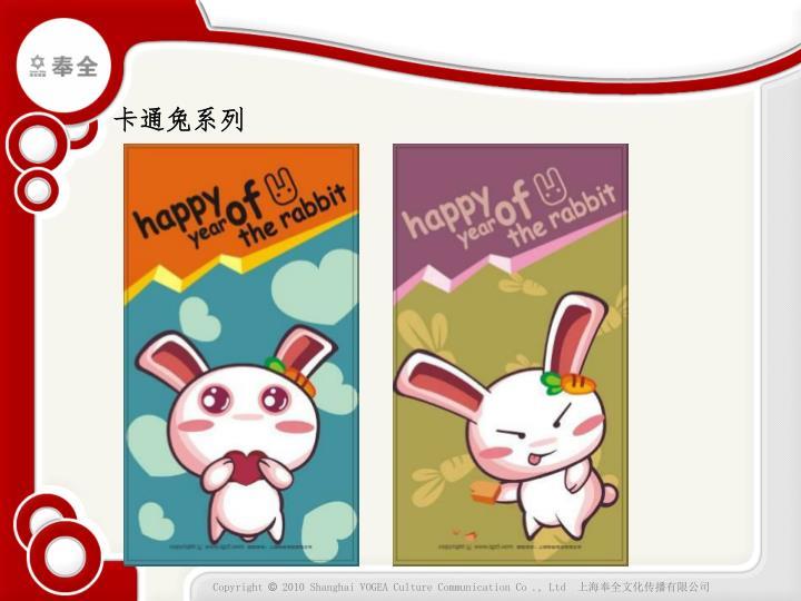 卡通兔系列