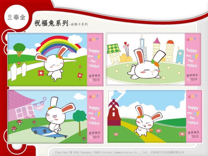 祝福兔系列