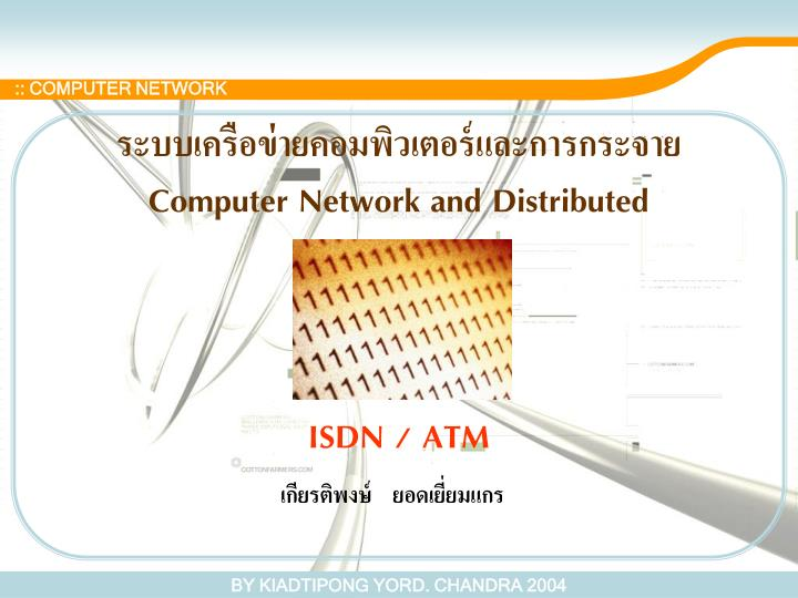 computer network and distributed isdn atm n.
