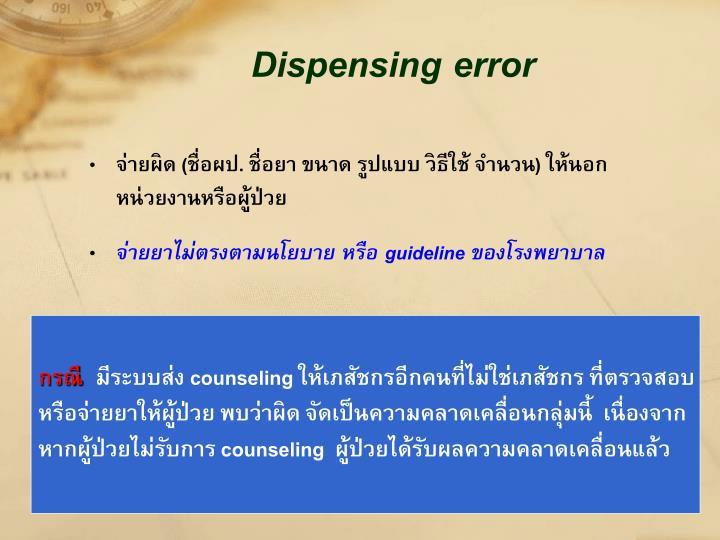 Dispensing error