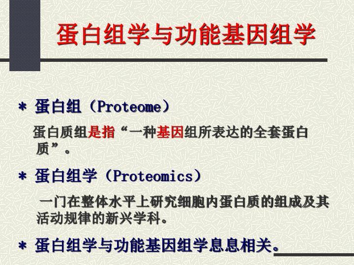 蛋白组学与功能基因组学