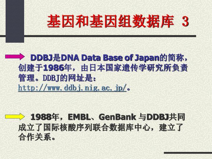 基因和基因组数据库