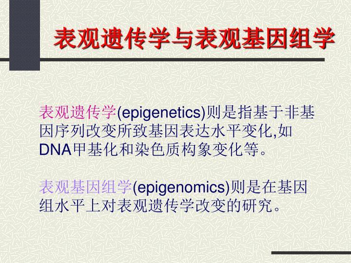 表观遗传学与表观基因组学