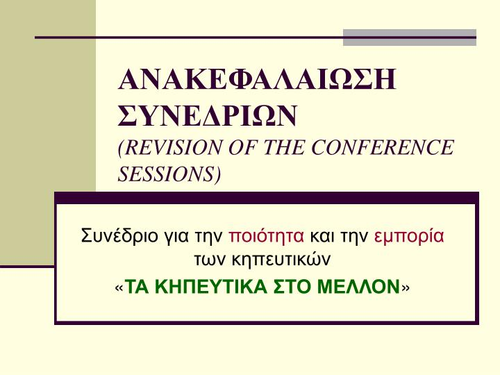 revision of the conference sessions n.