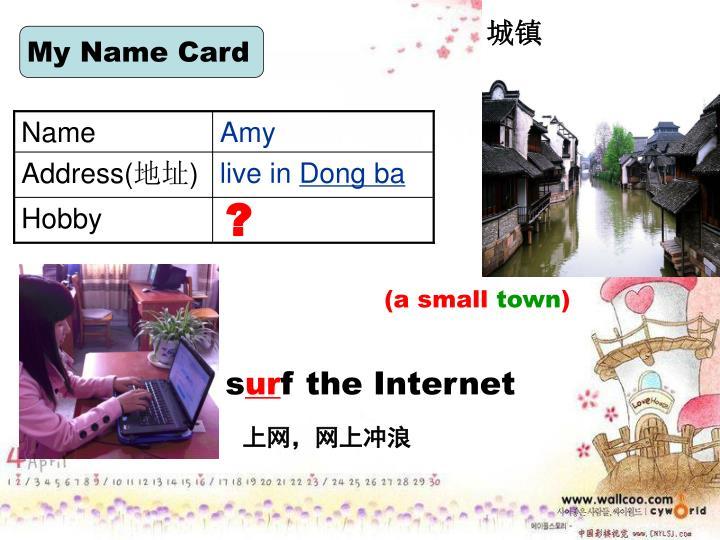 My Name Card