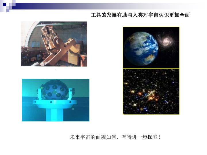 工具的发展有助与人类对宇宙认识更加全面