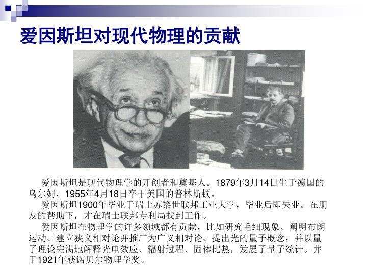 爱因斯坦对现代物理的贡献
