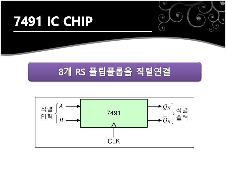 7491 IC CHIP