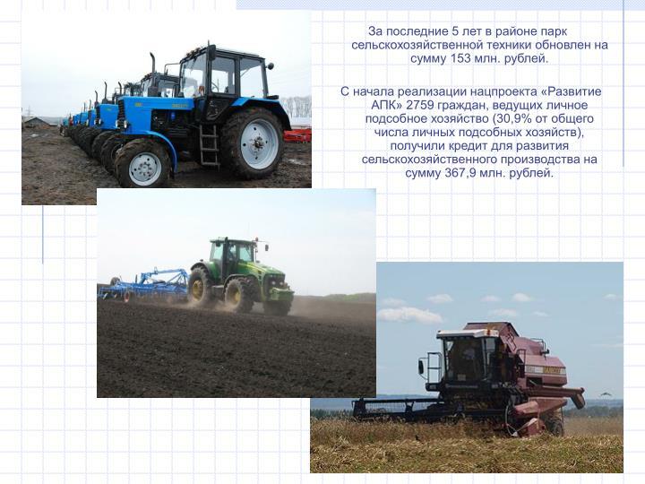 За последние 5 лет в районе парк сельскохозяйственной техники обновлен на сумму 153 млн. рублей.