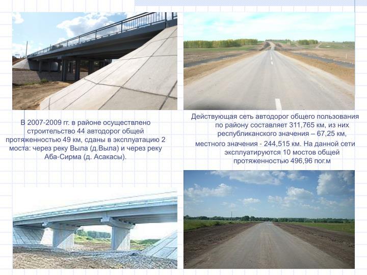 Действующая сеть автодорог общего пользования по району составляет 311,765 км, из них республиканского значения – 67,25 км,
