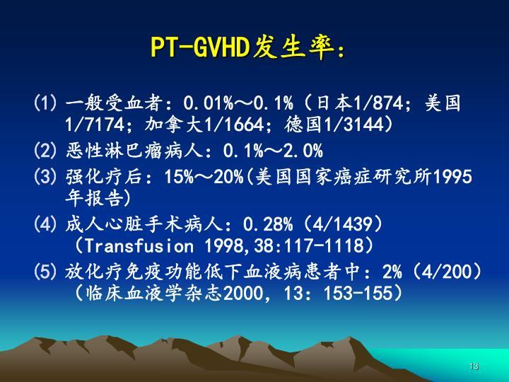 PT-GVHD