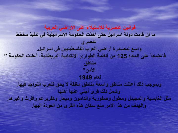 قوانين عنصرية للاستيلاء على الاراضي العربية
