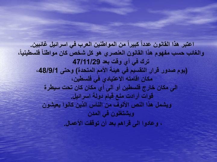 اعتبر هذا القانون عدداً كبيراً من المواطنين العرب في اسرائيل غائبين.