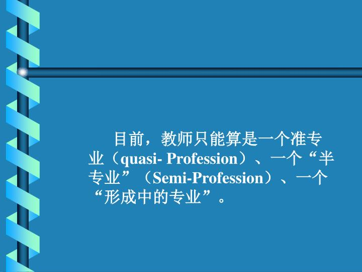 目前,教师只能算是一个准专业(