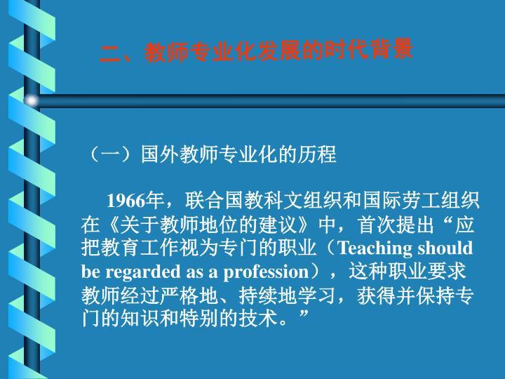 二、教师专业化发展的时代背景