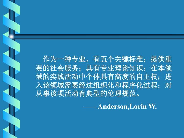 作为一种专业,有五个关键标准:提供重要的社会服务;具有专业理论知识;在本领域的实践活动中个体具有高度的自主权;进入该领域需要经过组织化和程序化过程;对从事该项活动有典型的伦理规范。