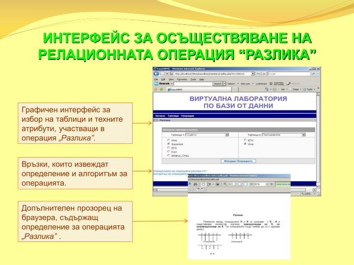 Графичен интерфейс за избор на таблици и техните атрибути, участващи в операция
