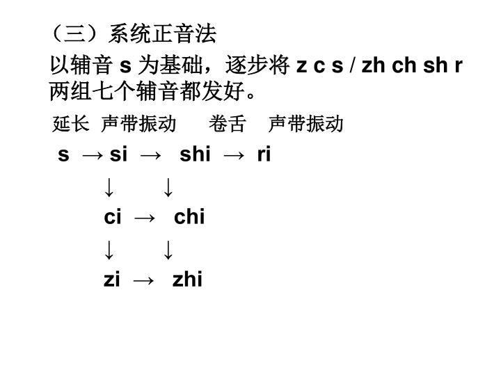 (三)系统正音法